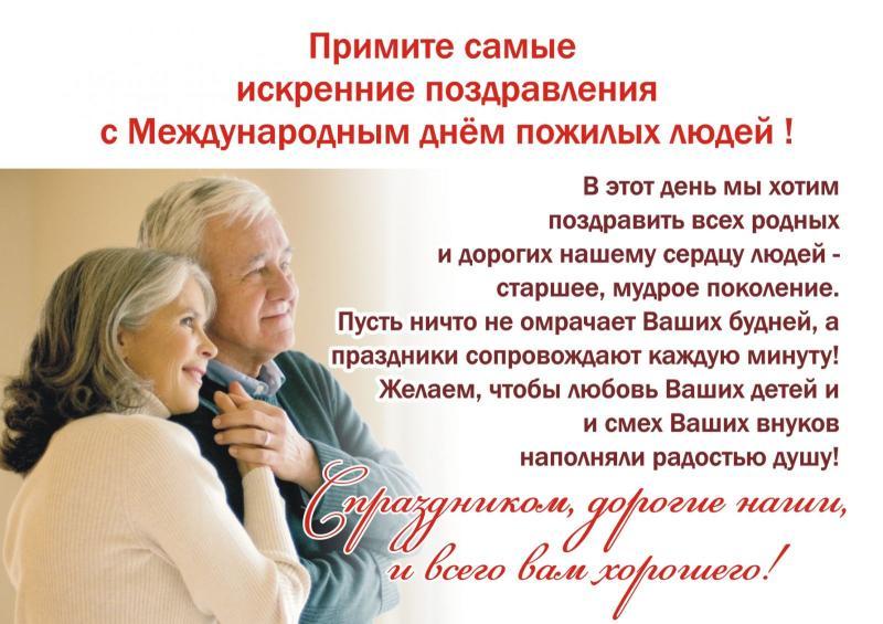 Поздравления с днем пожилых людей коллегам в прозе