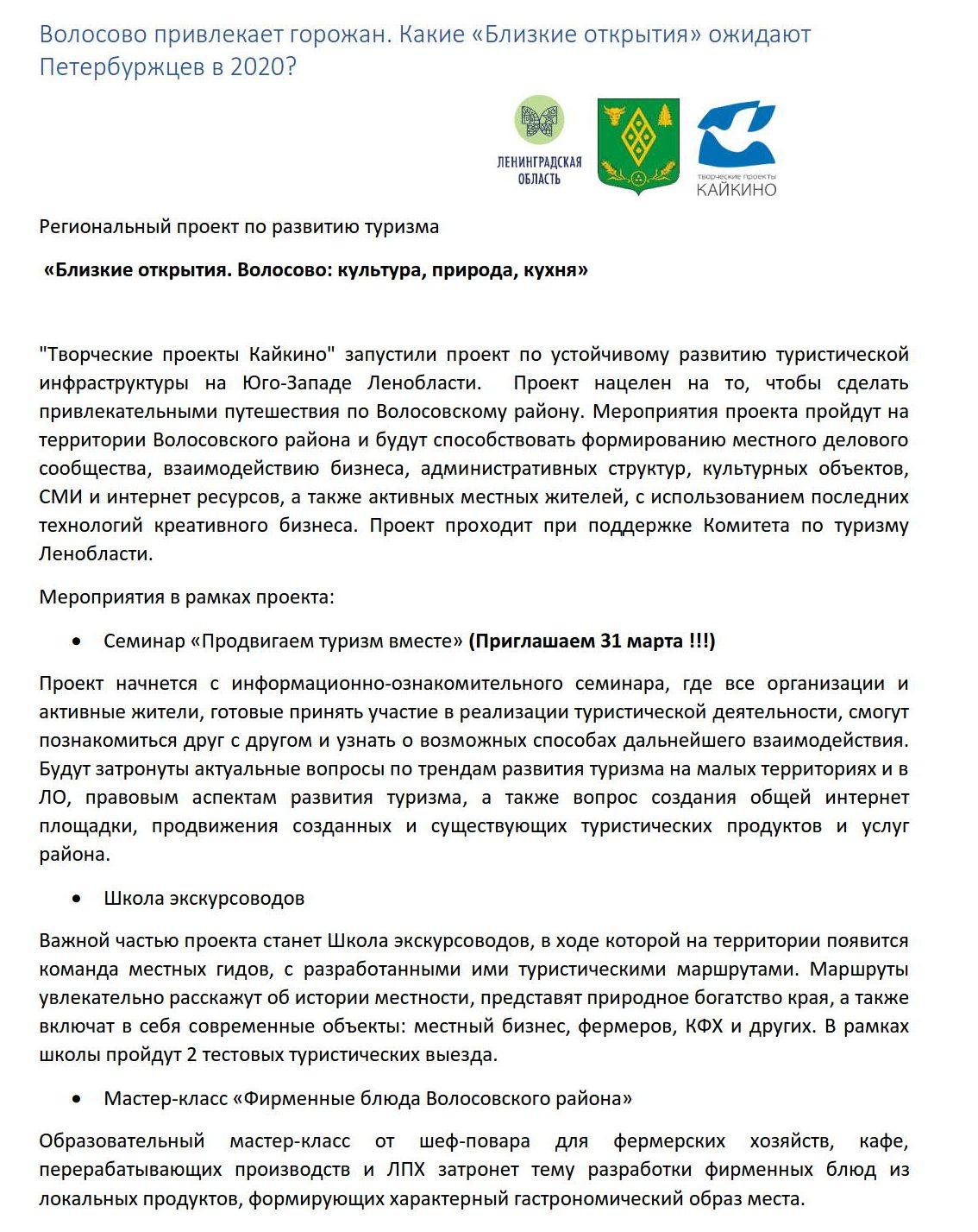Пресс-релиз_Близкие открытия_с пригл.31.03_1