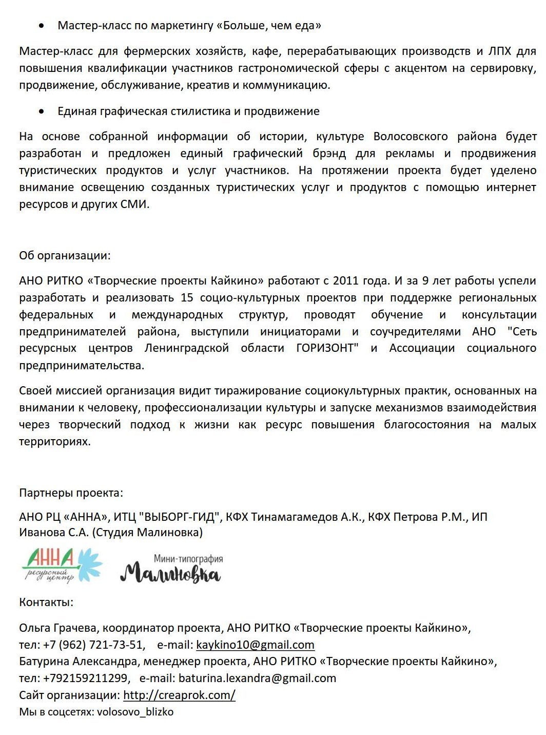 Пресс-релиз_Близкие открытия_с пригл.31.03_2