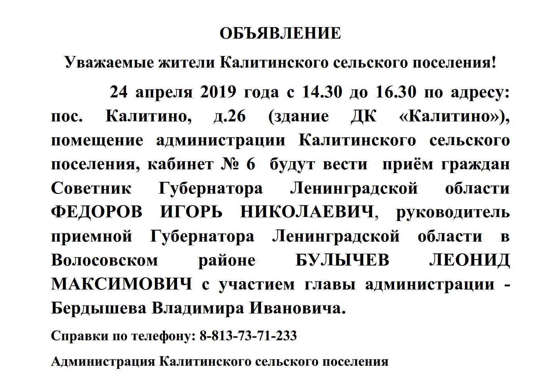 объявление о приеме фЕДОРОВЫМ И Булычевым_1