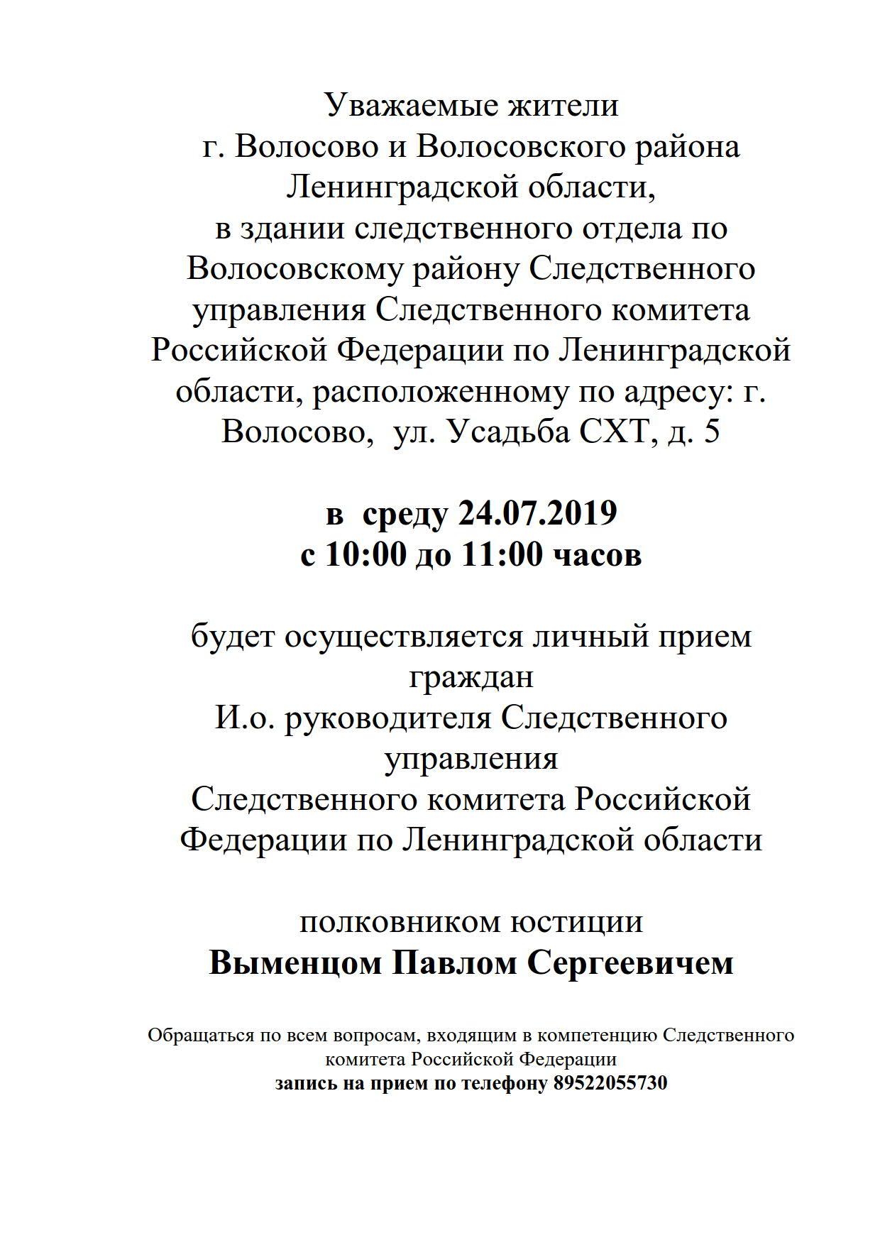прием граждан Выменец П.С. 24.07.2019_1